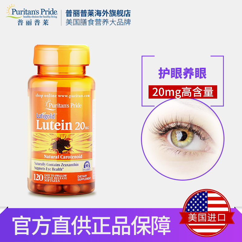 Pralipemite Eye Care Lutein US Lutein Soft Capsule 20mg 120 HZ