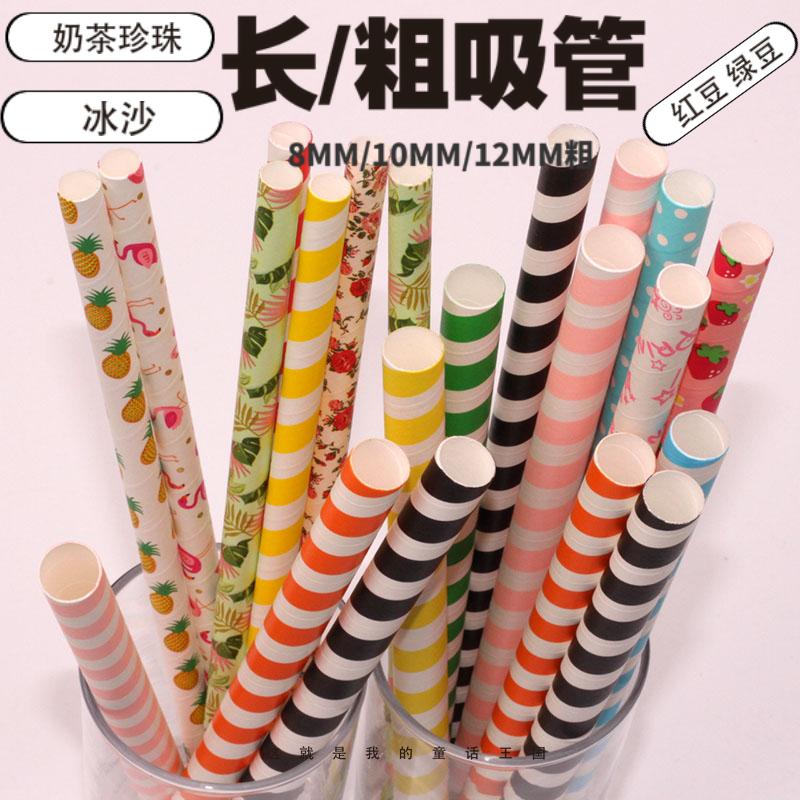 8MM/10MM粗纸吸管25CM/35CM长纸吸管奶昔奶茶粗创意纸装饰纸吸管
