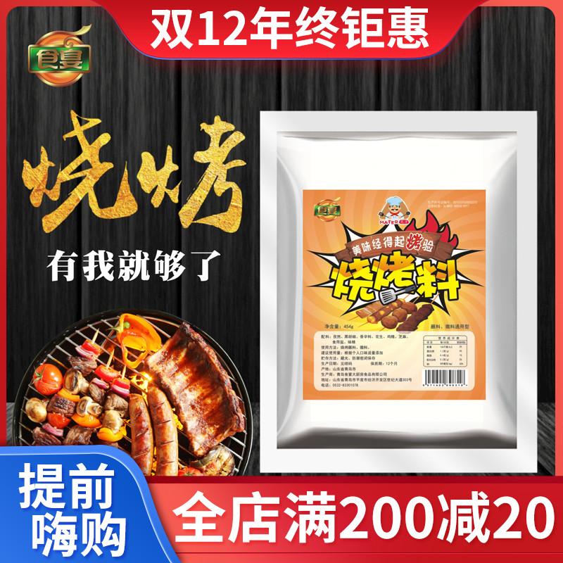 【食宴】烧烤调料孜然粉烤肉撒料腌蘸料烤串秘制花生碎黑胡椒454g