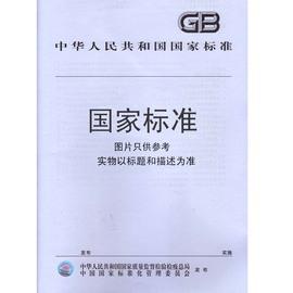 GB 19518.1-2004爆炸性气体环境用电气设备 电阻式伴热器 第1部分