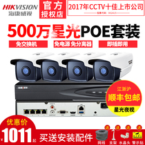 Hikvision 5 million Starlight Night vision monitoring equipment set Monitor HD set home indoor remote