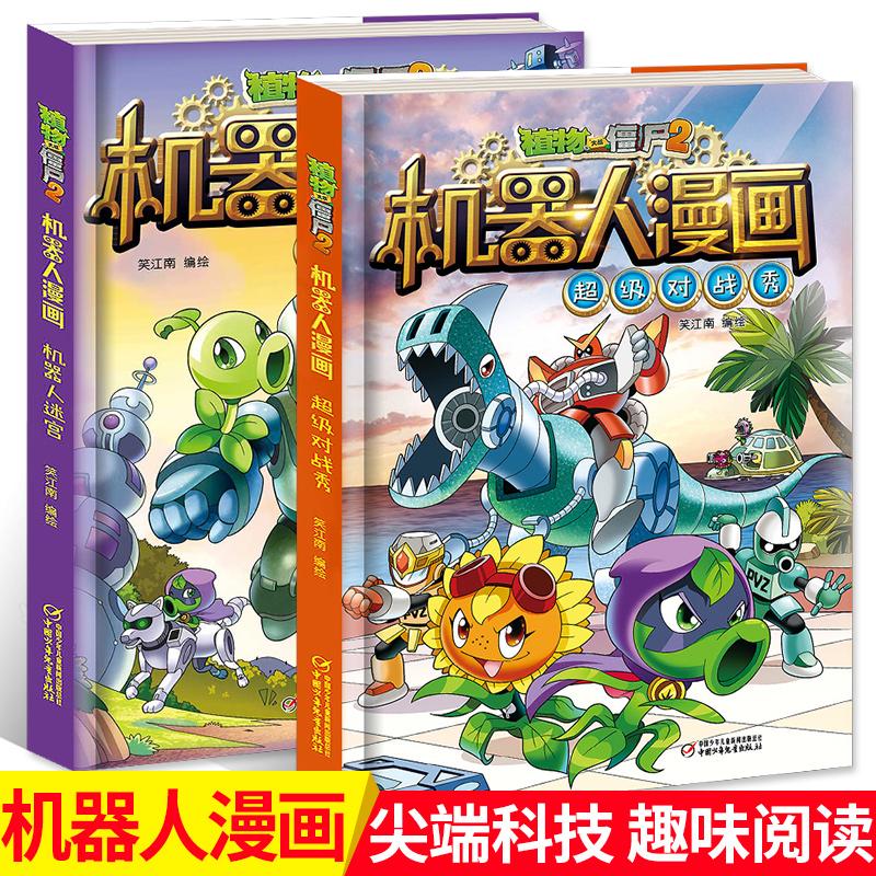 [睿和婉图书专营店绘本,图画书]植物大战僵尸2机器人漫画书2册超级对月销量162件仅售40.8元