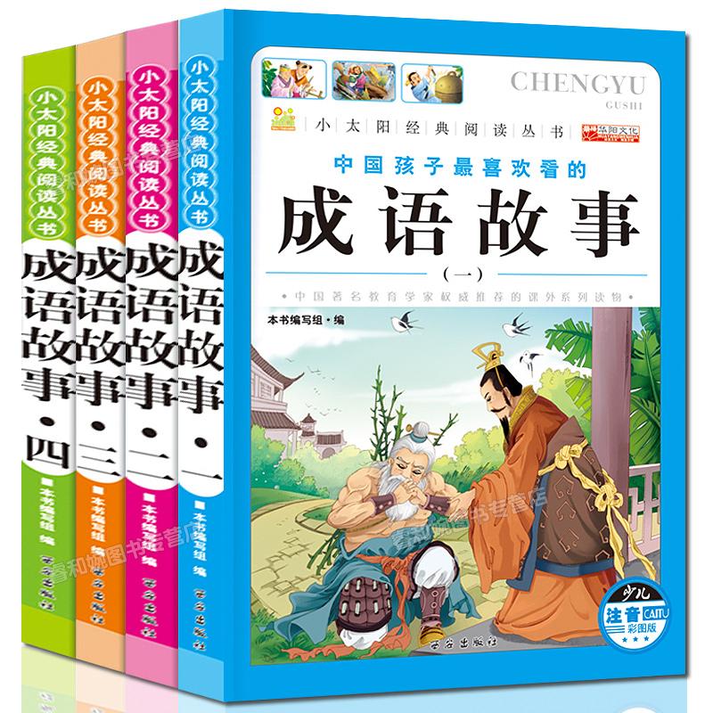 中华中国成语故事大全小学生版注音版全套4册一年级课外阅读 二三年级课外书必读 6-7-9-10-12岁少儿图书 成语接龙儿童话故事书籍