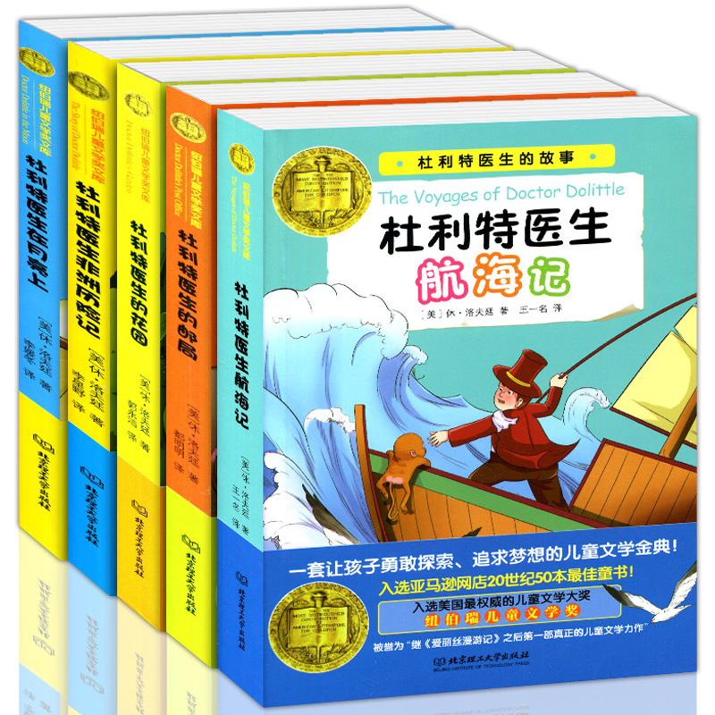 杜利特医生航海记全5册纽伯瑞国际大奖系列儿童文学读物 四五六年级中小学生课外阅读书籍 7-10-15岁少儿图书 校园小说童话故事书