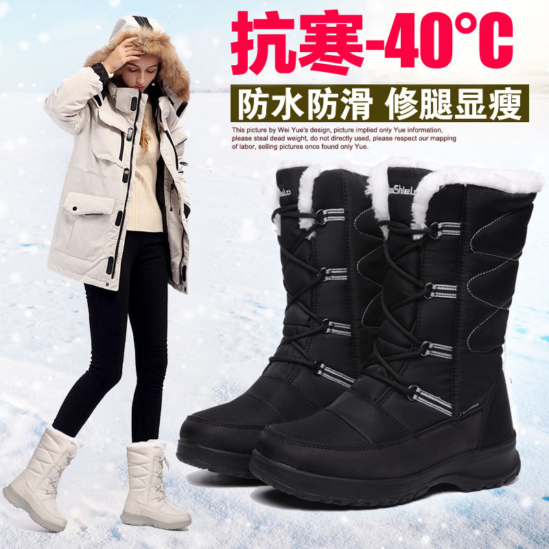 Outdoor snow boots womens waterproof and antiskid northeast cotton shoes warm cotton boots middle high tube Plush thick ski boots