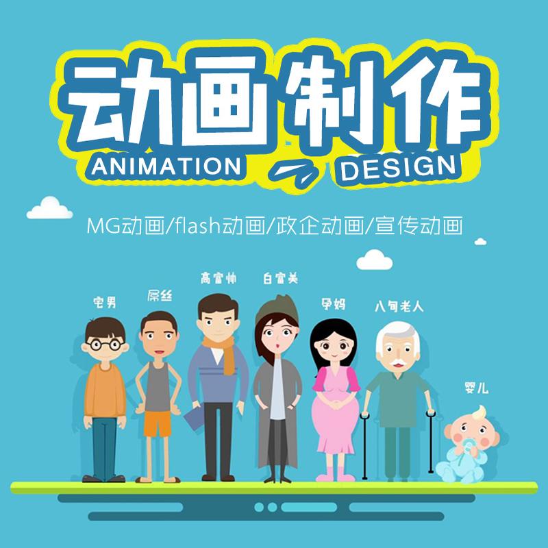 动画制作mg动画制作二维动画flash动画制作飞碟说企业视频制作