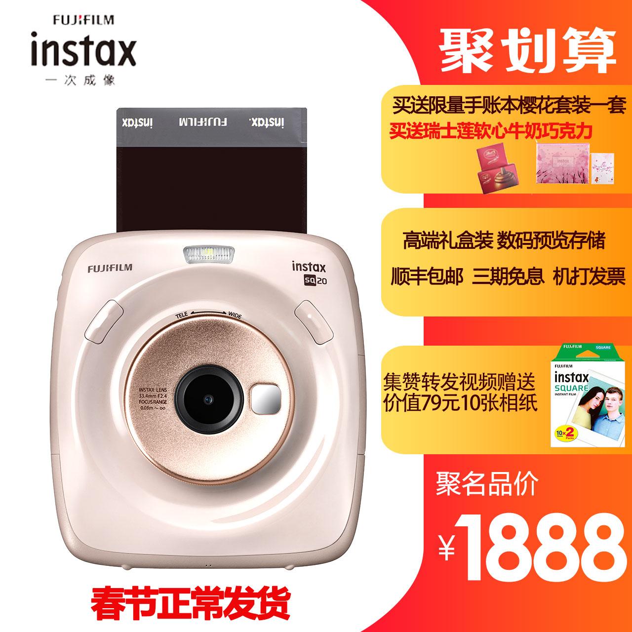 富士instax SQ20数码预览含拍立得相纸sq10/6mini90升级方形相机