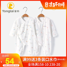 Tongtai newborn baby one piece Pure Cotton autumn and winter monk clothes newborn baby clothes spring and autumn summer Pajama Romper