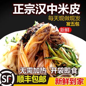 汉中凉皮速食陕西特产名吃*5擀面皮