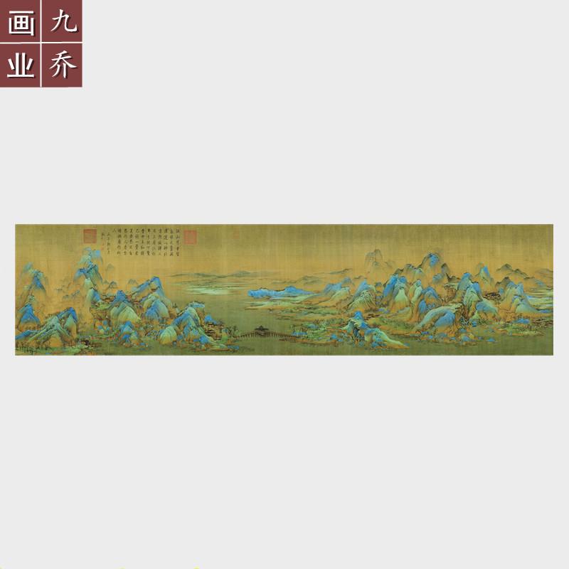 未裝裱王希孟千里江山圖國畫心山水字畫作品高清微噴復制品宣紙畫