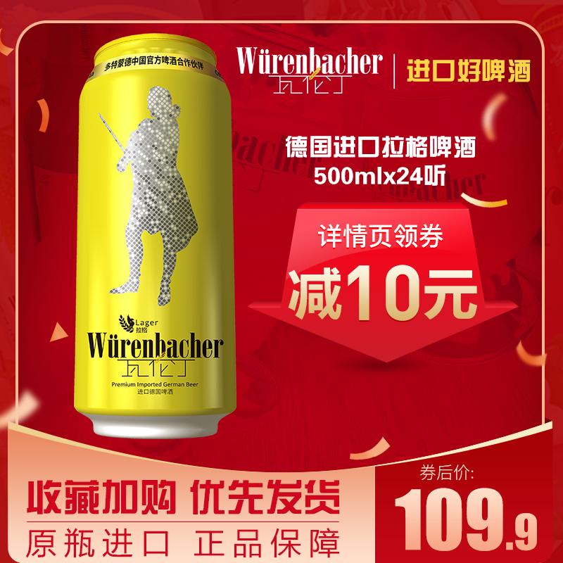 瓦伦丁拉格啤酒500ml*24听/罐啤酒整箱瓶装德国原装进口官方特价