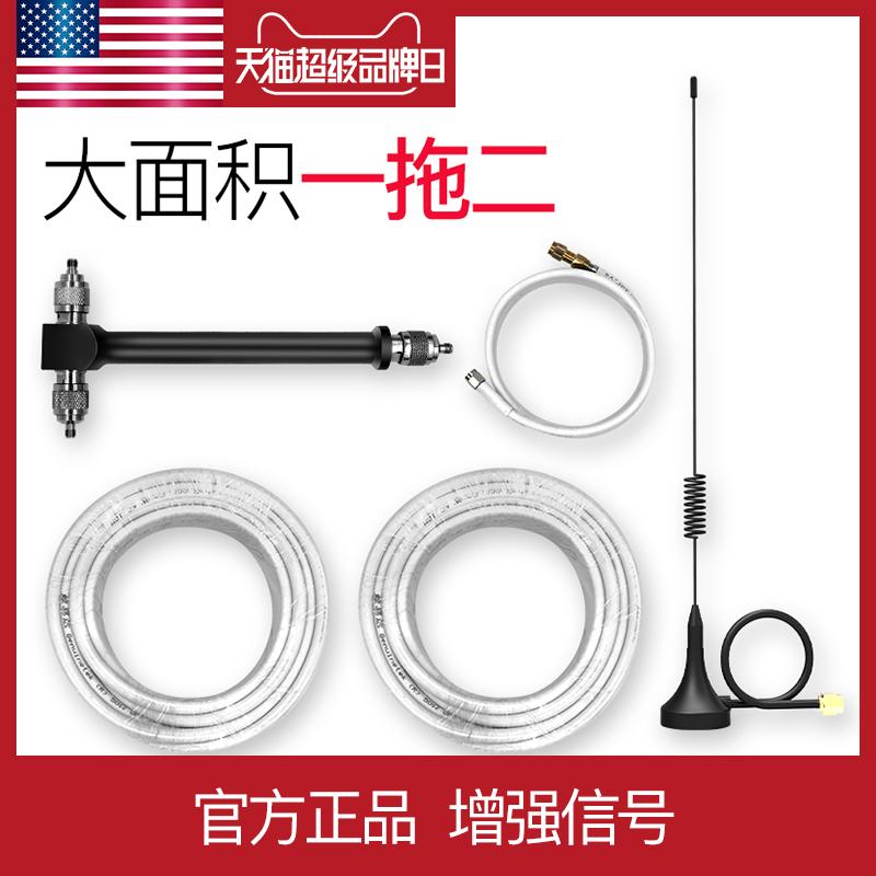 蜂易达手机信号加强器放大增强接收扩大器 一分二 一拖二 配件