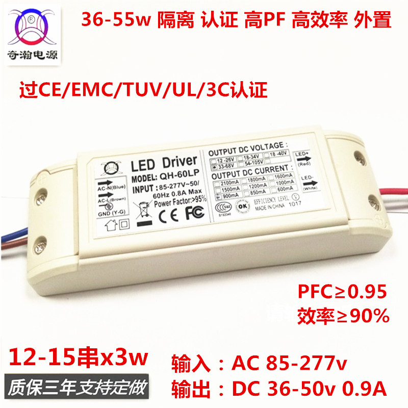 CETUV认证40w42w45w48w50w900ma12-15串x3w并外置LED恒流驱动电源