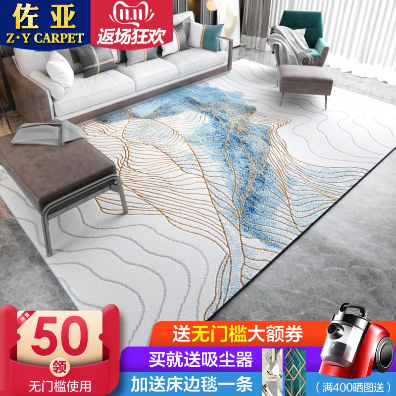 佐亚新中式客厅茶几地毯卧室轻奢美式后现代北欧简约中国风样板间