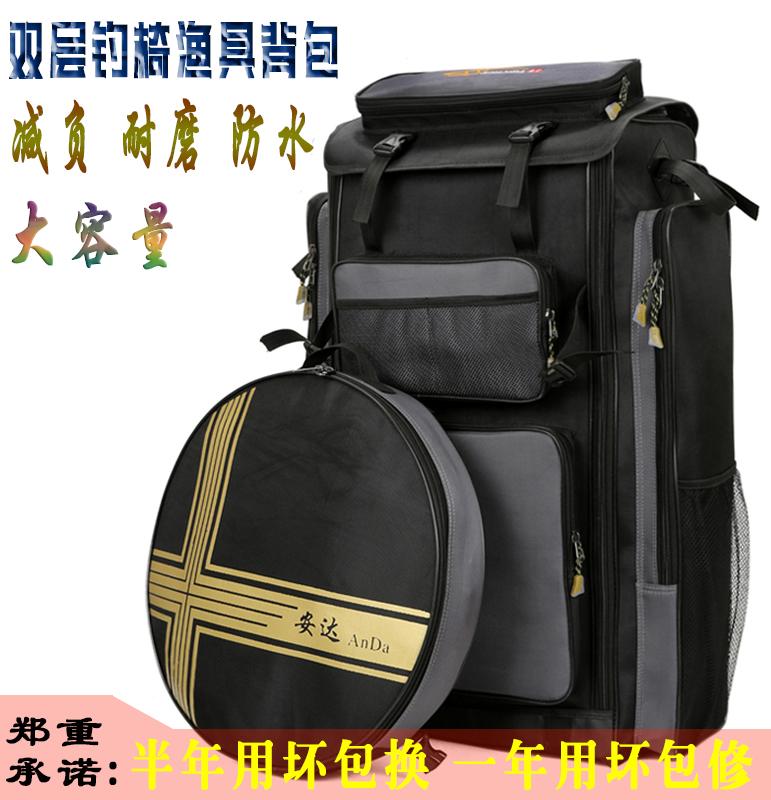 Double layer waterproof fishing chair bag widened and enlarged fishing bag backpack fishing bag fishing gear bag multifunctional sea pole bag