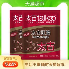 太古紅糖赤砂糖土紅糖 350g 袋*2袋裝 食用糖  沖飲調料調味料圖片