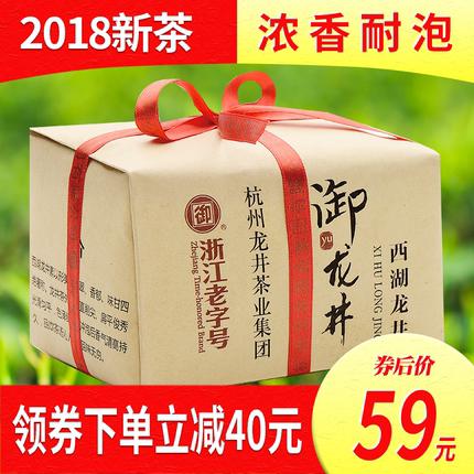2018新茶叶 御牌西湖龙井250克 绿茶杭州正宗雨前春茶散装老茶客