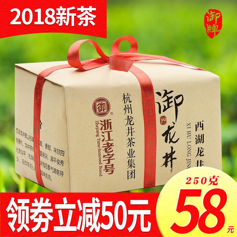 2018新茶上市 御牌西湖龙井茶叶 绿茶杭州正宗雨前春茶散装老茶客