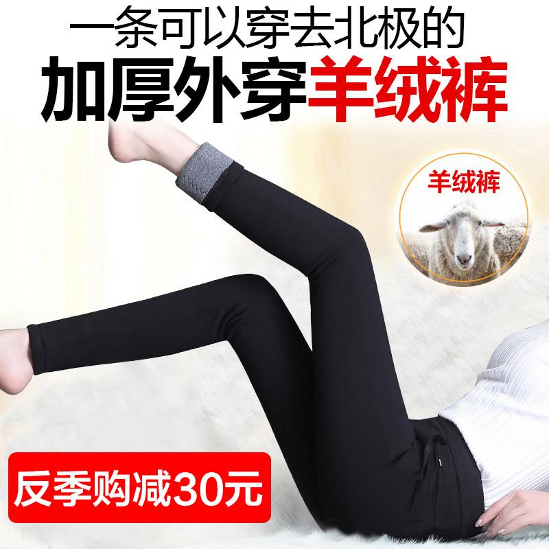 11月05日最新优惠外穿弹力打底2019秋冬新款加厚棉裤