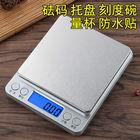 精准家用厨房秤度器电子秤0.01g天平小秤烘焙食物称重数小型克称 券后18.5元