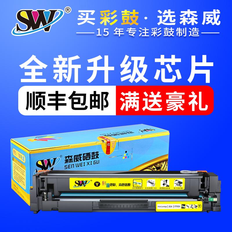 森威 适用惠普m154a硒鼓cf510a m154nw 204a硒鼓 墨盒 m180n彩色激光打印机 m181fw粉盒CF530A 205A - 封面