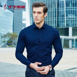 才子男装 2019年秋季青年男士修身长袖衬衫商务休闲时尚长袖衬衣
