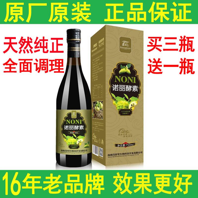 海南の規格品のノリーの果汁の酵素の液体の原液の日本肝胆は毒を排除して腸を排して宿便の果物の孝素を並べて飲みます。