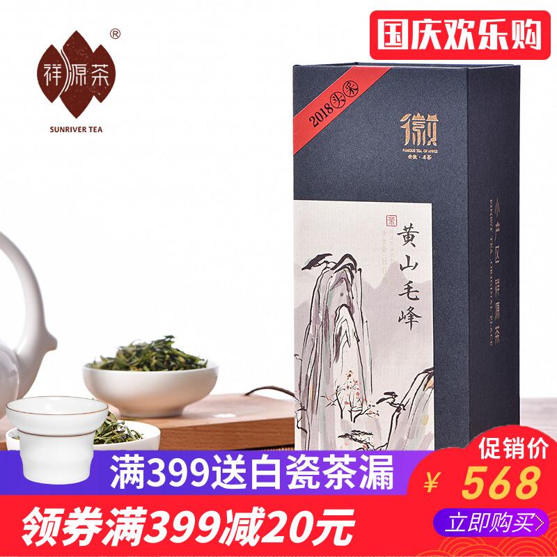 祥源茶头采黄山毛峰特级早春明前绿茶茶叶2018新茶罐装80g