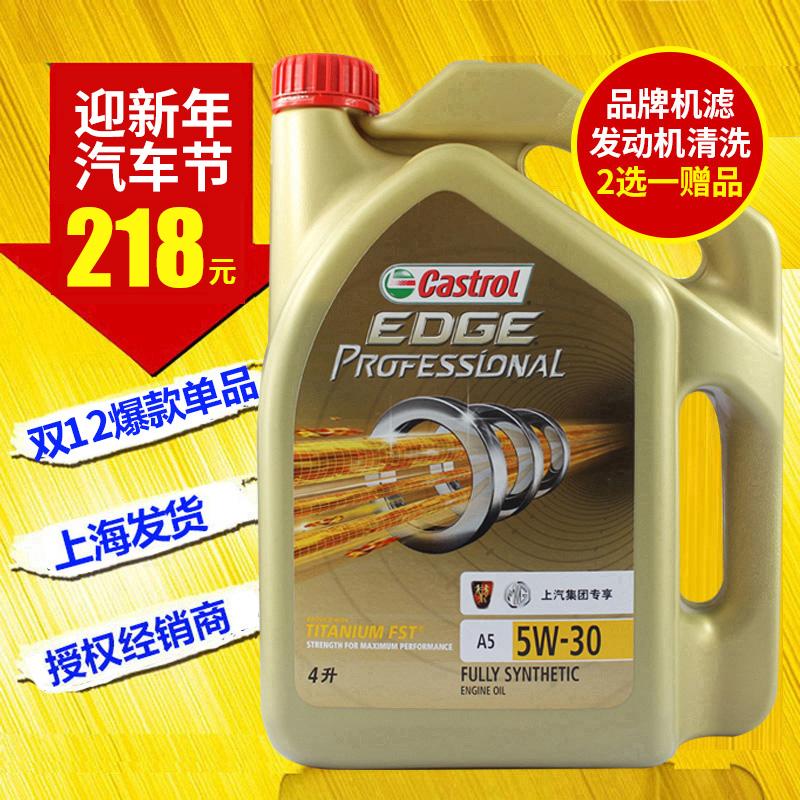 嘉实多极护5W-30全合成机油适用于荣威名爵现代起亚路虎大众奥迪