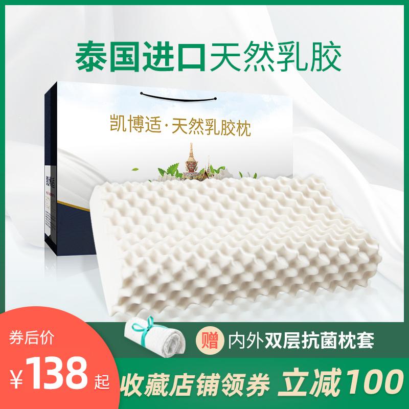 枕青少年岁加厚头加高4-10一对乳胶枕儿童橡胶高枕乳胶天然双人