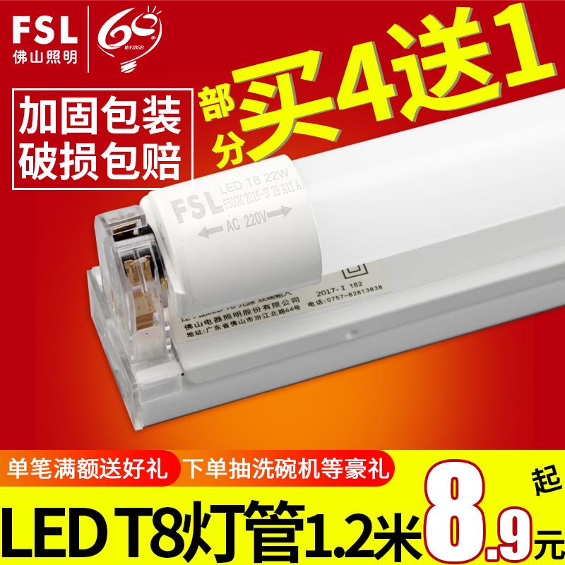 佛山照明T8 led灯管改造一体化日光灯1.2米超亮节能光管支架全套