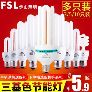佛山照明2U节能灯泡螺旋型e27螺口荧光灯U型家用11瓦5W电灯泡超亮