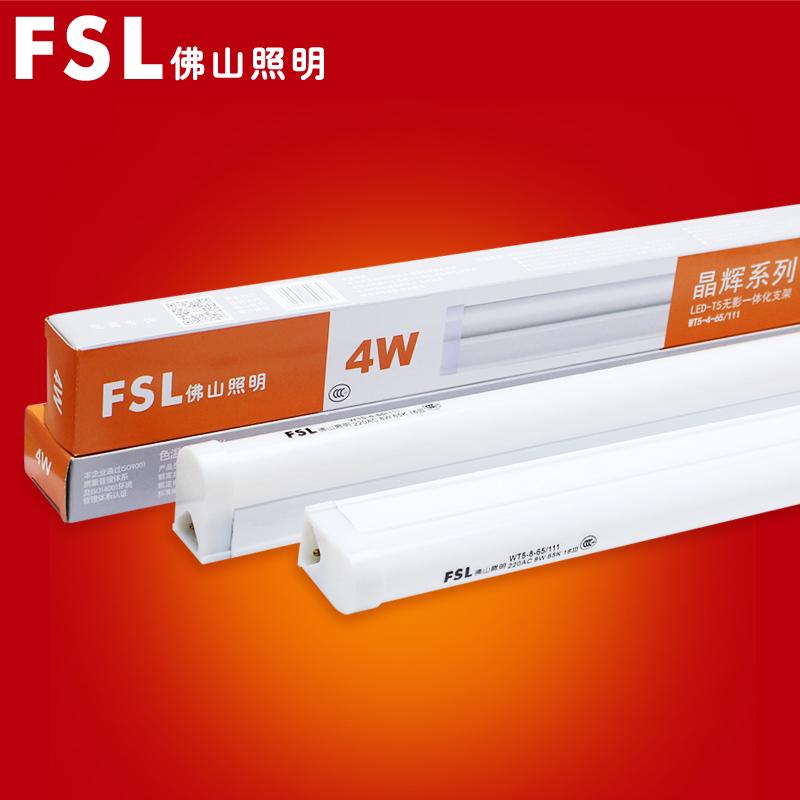 佛山照明led燈管t5燈管一體化超亮節能改造日光燈管支架全套1.2米