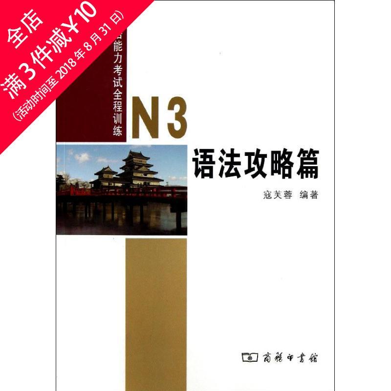 【买3本减¥10●满5本减¥20】新日本语能力考试全程训练:N3语法攻略篇  寇芙蓉 外语-日语正版书籍文学散文经管励志