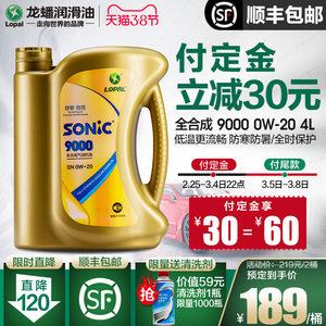 龙蟠SONIC9000 SN 0W-20 4L 全合成汽油机油汽车发动机润滑油