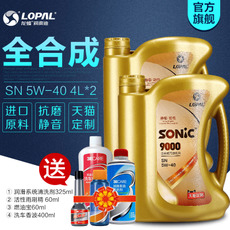 Lung Poon SONIC9000 SN 5W-40 4L*2