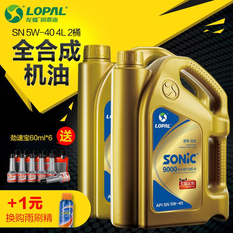 Дракон Пан SONIC9000 все синтез машинное масло двигатель смазочные масла SN 5W-40 4L*2 бутылка