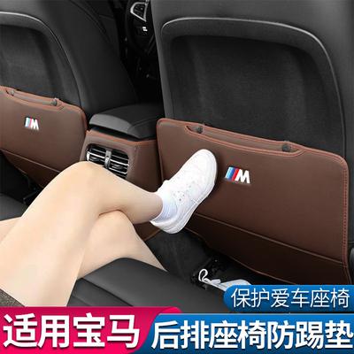 宝马5系座椅防踢垫3系4系1系X1X2X3X5后排座椅防踢垫车内装饰用品