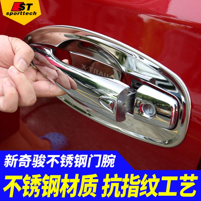 Ци Цзюнь чаша под дверную ручку для В Nissan новый Автомобиль Qijun дверь Ручка 14-17 стиль Ци Цзюнь вне накладка на дверную ручку чаша под дверную ручку обновленная