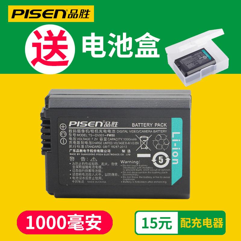 品胜NP-FW50电池适用索尼a7m2r2s2 NEX6/7 5c5r5t5n A7R A55 A35 RX10M4 QX1 A5000A5100A6000A6300A6500相机