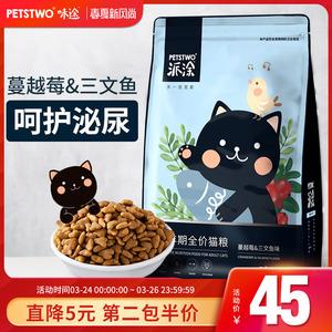Petstwo猫粮三文鱼味英短美短蓝猫成年专用猫咪主粮4斤