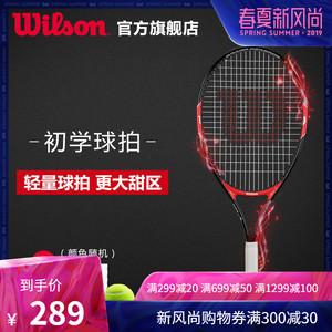 领20元券购买Wilson威尔胜青少年入门球拍 Roger Federer