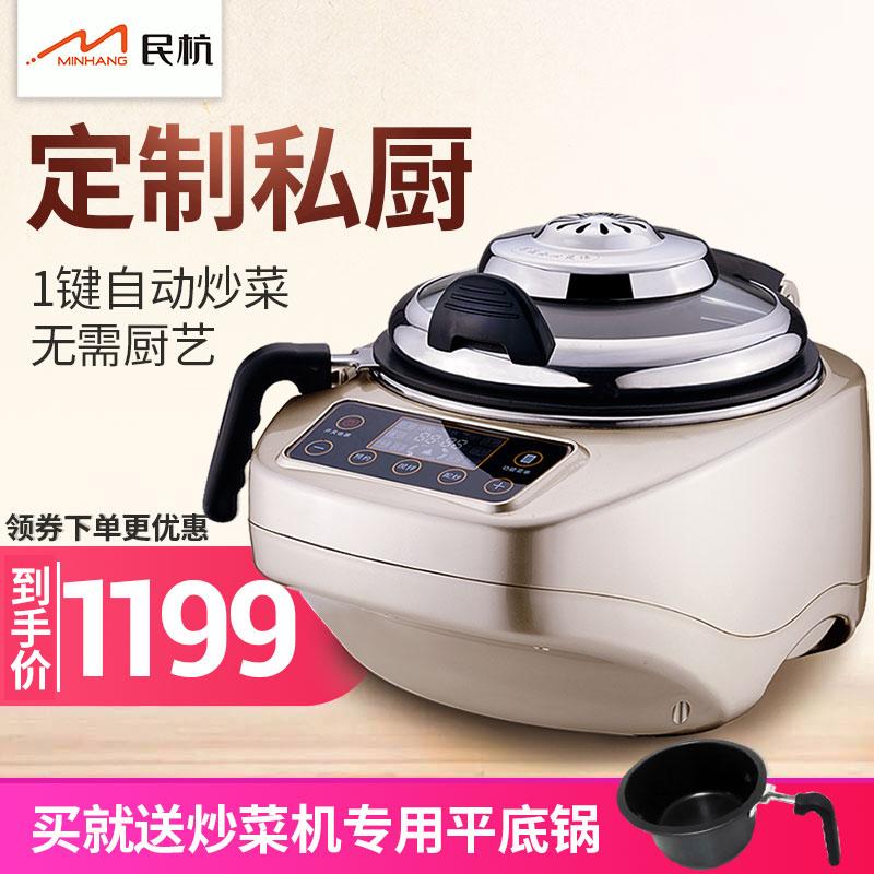 民杭炒菜机第六代全自动智能炒菜机器人自动炒饭机烹饪锅炒菜锅