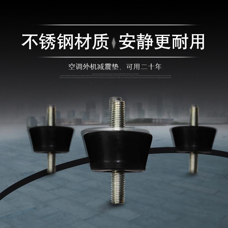 波瑞达空调主机外机支架配件通用橡胶降噪减震垫不锈钢 垫防震 振