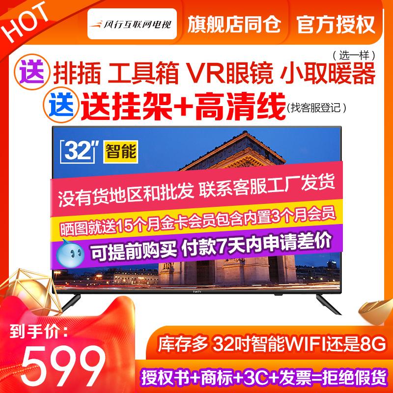 风行电视 N32 32英寸高清wifi智能网络液晶平板led电视机39 40