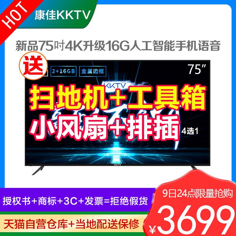 【送扫地机】康佳kktv K6 75英寸 U75K6电视机4k高清液晶智能 70