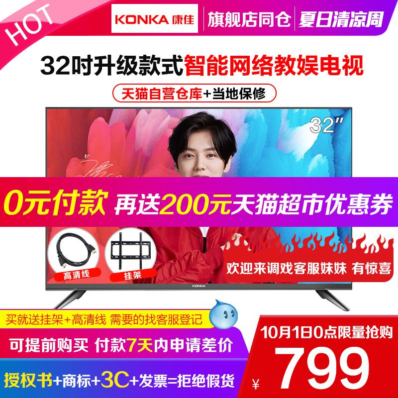 (用5元券)Konka/康佳LED32S2 32英寸网络智能wifi液晶电视机彩电卧室老人4