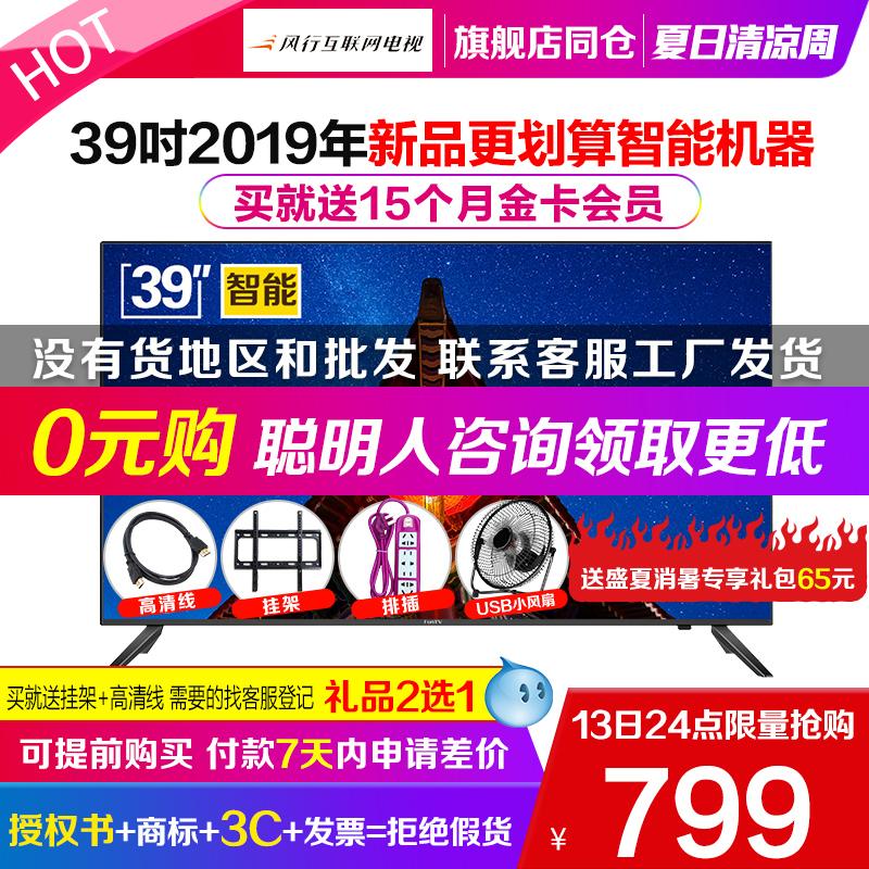 风行电视39Y1 39英寸高清wifi智能网络液晶平板led电视机40 43��