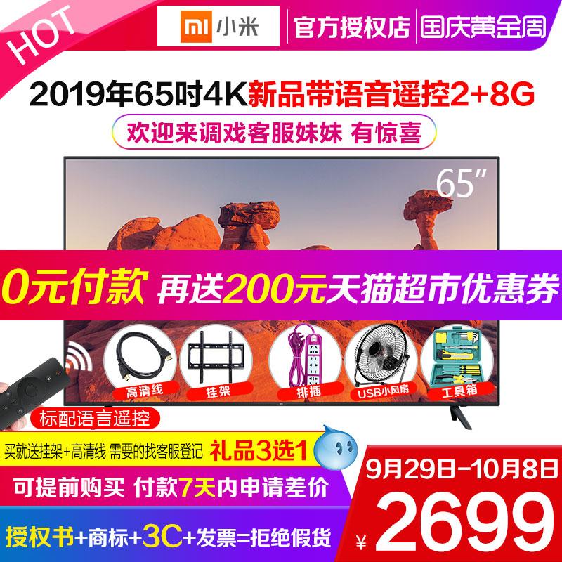 热销160件不包邮Xiaomi/小米 小米电视4X 65英寸 4k超清智能网络wifi平板电视机7
