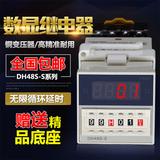 数显循环时间继电器DH48S-S 循环控制器220V 24V 12V送底座